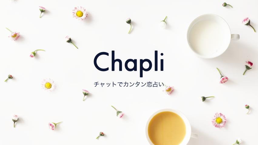 チャット占いChapli記事制作