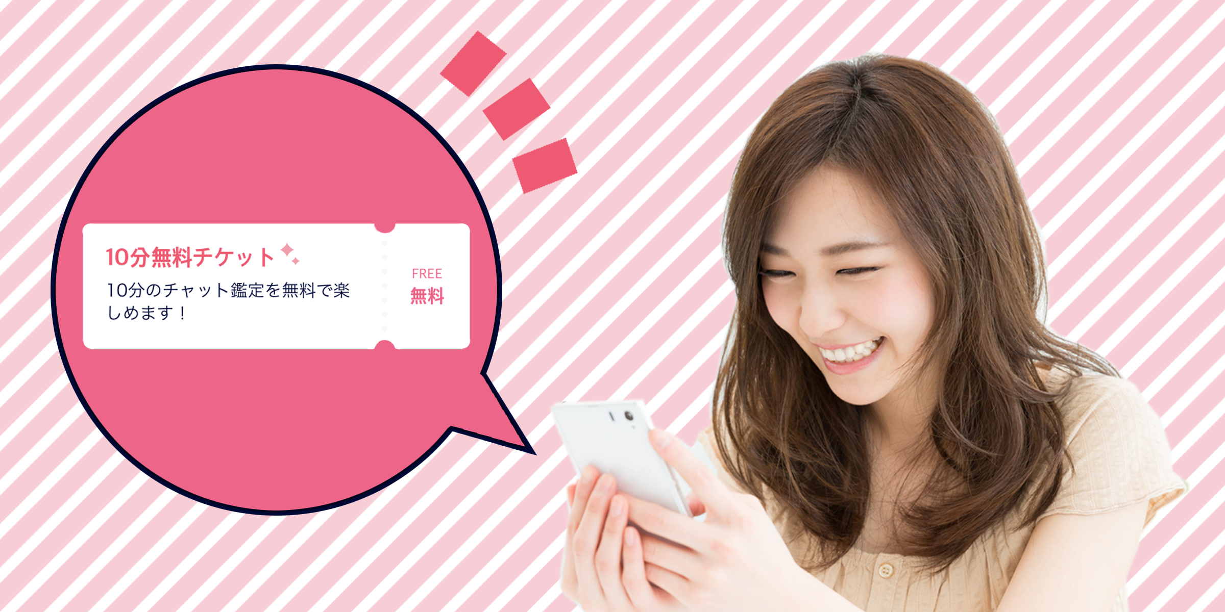 「チャット10分鑑定無料チケット」プレゼント!