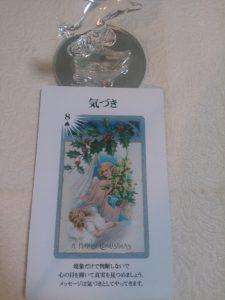 天使カード:気づき