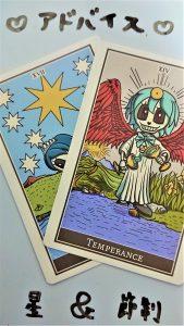 タロットカード:節制、星