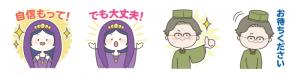 stamp:uranaishi