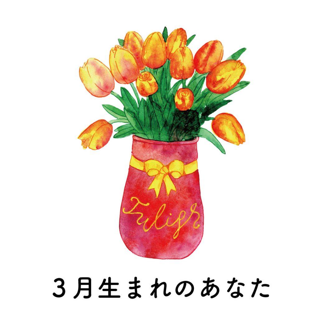 3月生まれのあなた