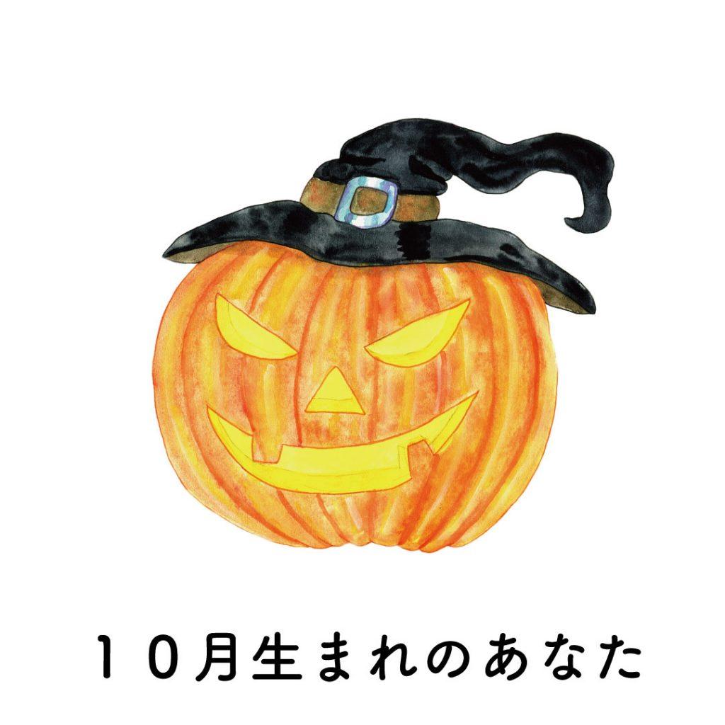 10月生まれのあなた