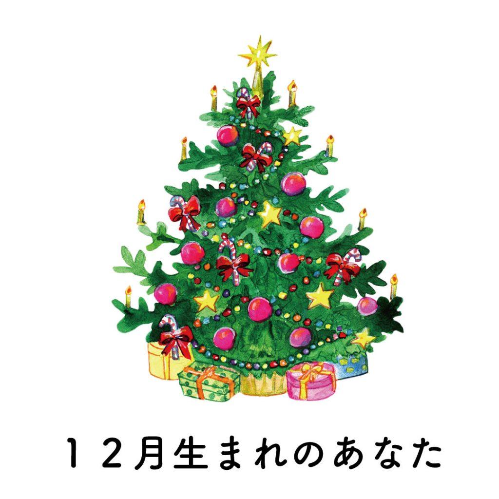 12月生まれのあなた