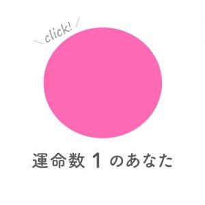 今週のサポートカラー:ピンク