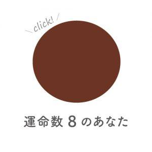 今週のサポートカラー:チョコレート