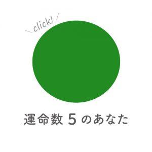 今週のラッキーカラー:グリーン