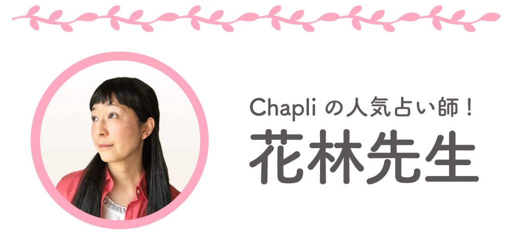 Chapli:花林先生