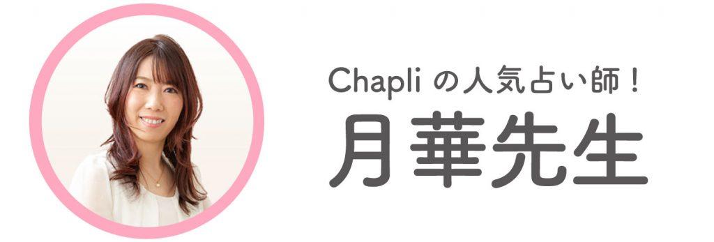 Chapli:月華先生