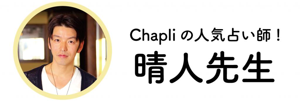 チャット占い『Chapli』:晴人先生