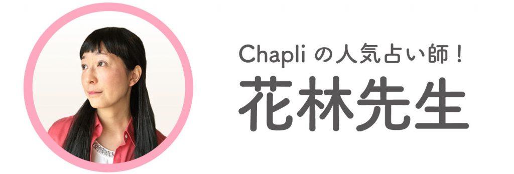 チャット占い『Chapli』の人気占い師:花林先生