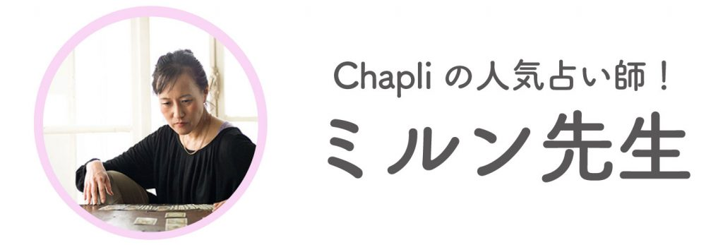 Chapli:今週の運勢