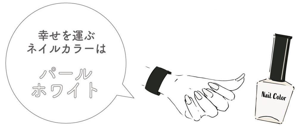 蟹座の幸せを運ぶ今週のネイルカラー:パールホワイト