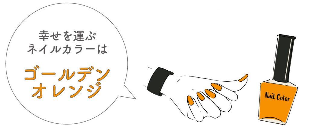 獅子座の幸せを運ぶ今週のネイルカラー:ゴールデンオレンジ
