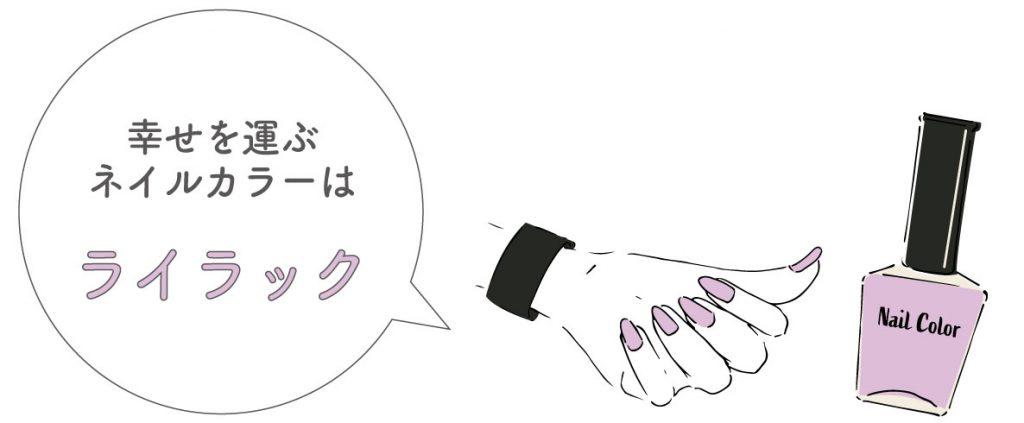 乙女座の幸せを運ぶ今週のネイルカラー:ライラック