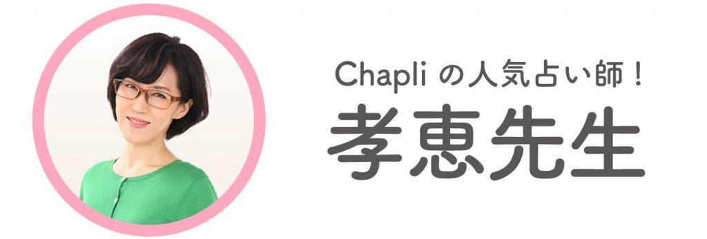 Chapliの人気占い師:孝恵先生
