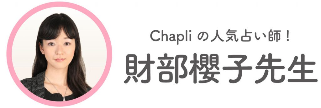 Chapliの人気占い師:財部櫻子先生