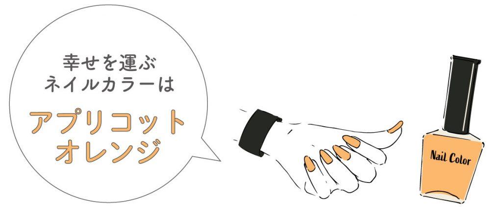 蟹座のラッキーカラー:アプリコットオレンジ
