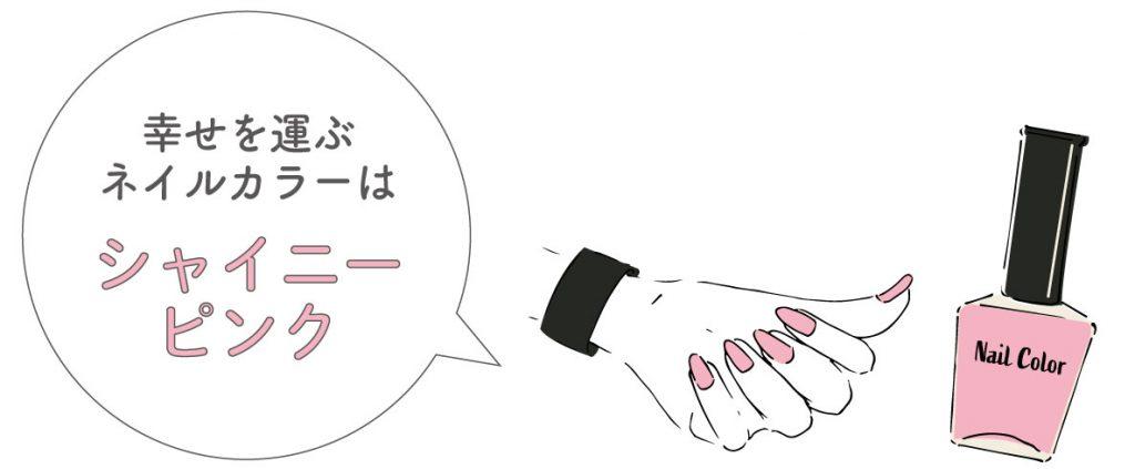 6月のラッキーカラー:シャイニーピンク