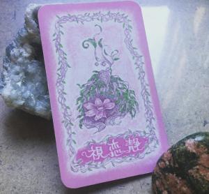 オリジナルカード「恋札」:視・恋・静(逆位置)