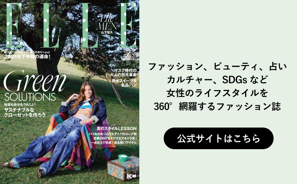 雑誌『エル・ジャポン』とは?ファッション、ビューティ、占い、カルチャー、SDGsなど、女性のライフスタイルを360°網羅するファッション誌