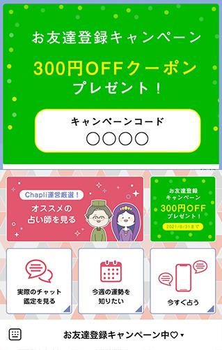 キャンペーンコード