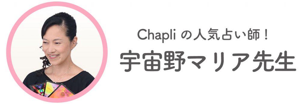 Chapliの人気占い師:宇宙野マリア先生