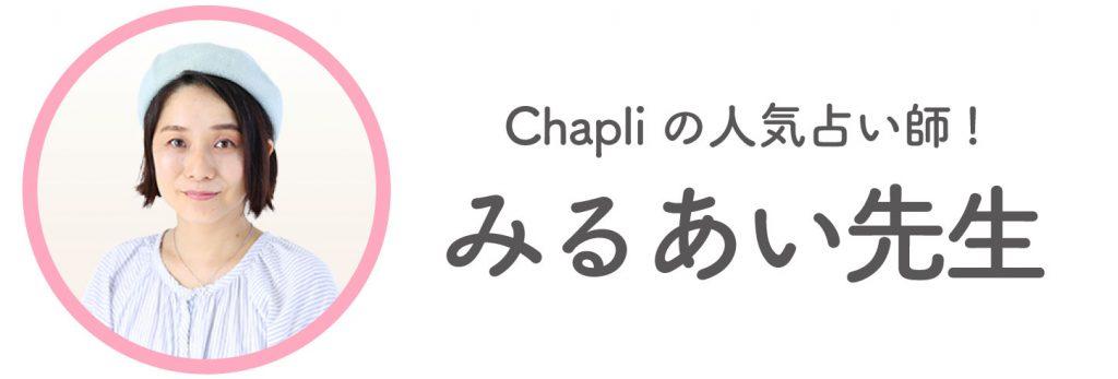 Chapliの人気占い師:みるあい先生